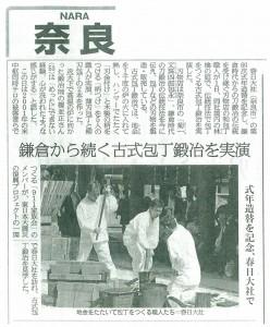 産経新聞 8月2日紙面より