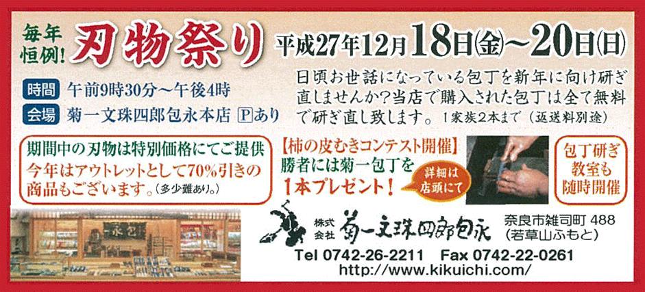2015刃物祭り