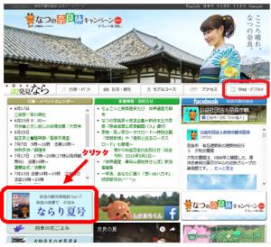 奈良市観光協会公式HP