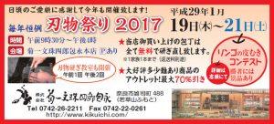 刃物祭り2017