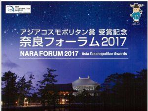 奈良フォーラム2017