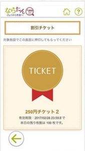 割引チケット