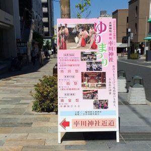 率川神社 ゆりまつり(三枝祭) @ 率川神社