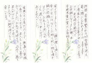 お礼のお手紙1