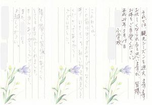 お礼のお手紙2