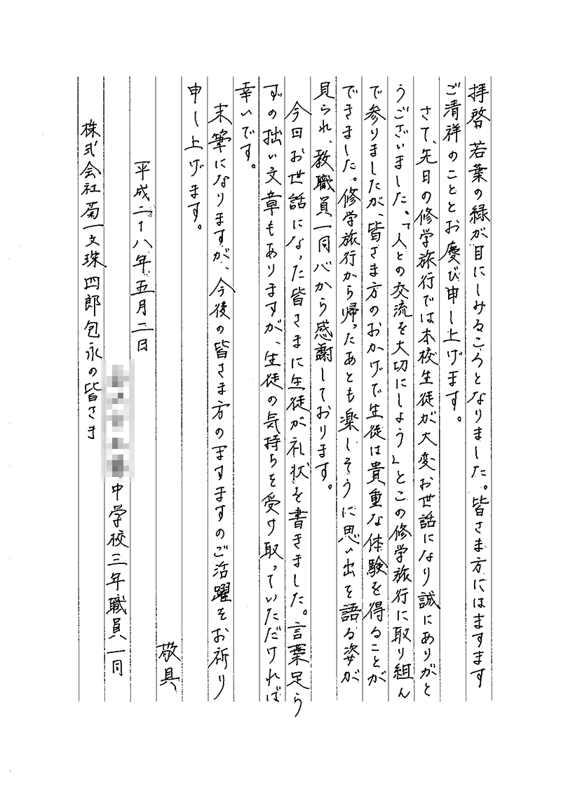 菊一文珠四郎包永ブログお礼状をいただきました(2)投稿ナビゲーション最近の投稿カテゴリーアーカイブ