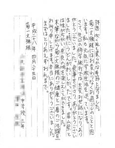 message 02