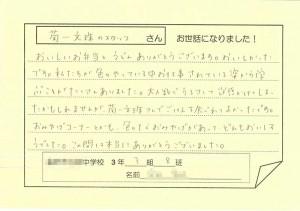 message 08