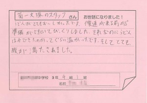 message 09