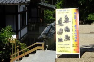 KasugaTaisha02