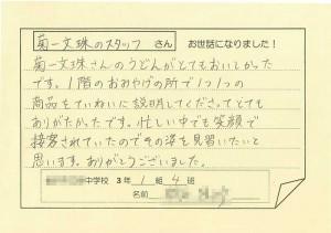 message 03