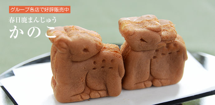 Deer-shaped pastries, Kanoko